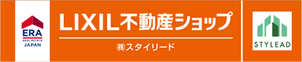 LIXIL不動産ショップ (株)スタイリード
