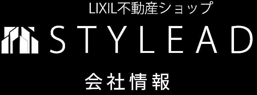 LIXIL不動産ショップ STYLEAD 会社情報